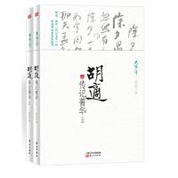 胡适传记菁华(上下册) 胡适 东方出版社 9787506077316