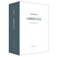 上海市级专志・上海海洋大学志