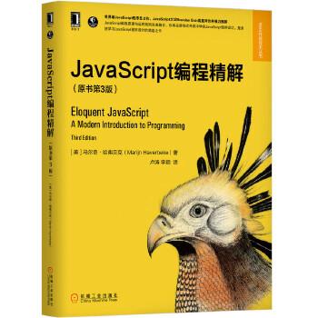 JavaScript编程精解(pdf+txt+epub+azw3+mobi电子书在线阅读下载)
