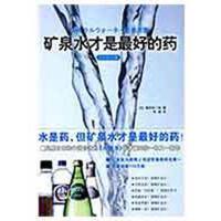 矿泉水才是最好的药(水的终结版) 北方文艺出版社