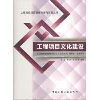 工程项目文化建设 中国建筑工业出版社