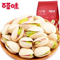 【百草味-开心果150g】坚果干果原色无漂白孕妇零食袋装特产批发