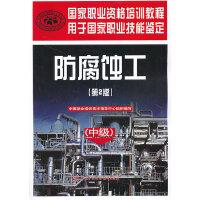 防腐蚀工(中级)(第2版)――国家职业资格培训教程