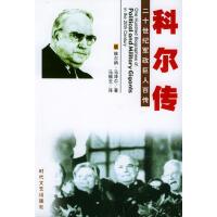 二十世纪军政巨人百传:科尔传