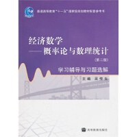经济数学 吴传生 9787040264203 高等教育出版社教材系列