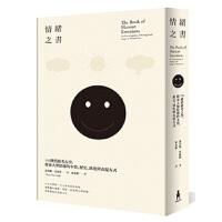 【中商原版】情绪之书──156种情绪考古学 探索人类情感的本质 港台原版 蒂芬妮史密斯 木马 心理学