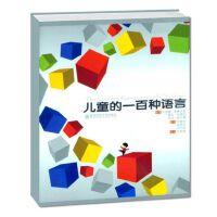 儿童的一百种语言 南京师范大学出版社