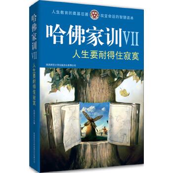 哈佛家训VII:人生要耐得住寂寞(pdf+txt+epub+azw3+mobi电子书在线阅读下载)