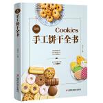 天然手工饼干全书
