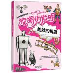 狡猾的发明:绝妙的机器(货号:X1) [英]格里贝利 9787200107487 北京出版社书源图书专营店