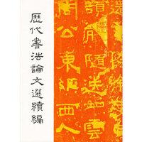 【新书店正版】历代书法论文选续编崔尔平上海书画出版社9787805122625