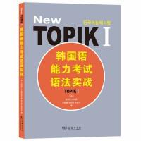 韩国语能力考试语法实战 TOPIKⅠ