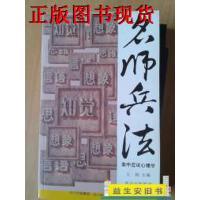 【二手旧书9成新】名师兵法. 高中应试心理学