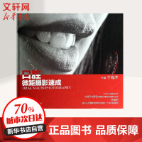 口腔微距摄影速成 人民卫生出版社