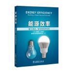 能源效率:建立清洁、安全的经济体系 9787519811280 [美]詹姆斯・L.斯威尼(James L.Sweene