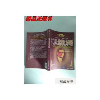 【二手旧书9成新】江恩选股方略 【正版经典书,请注意售价高于定价】