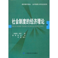 【新书店正版】社会制度的经济理论肖特 等上海财经大学出版社9787810499170
