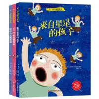 不一样的陀螺爸爸 来自星星的孩子 妈妈住在蔷薇镇 不一样的我们系列全3册精装硬壳0-3-6-9岁宝宝早教益智启蒙故事