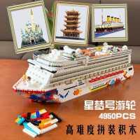 小�w粒�e木豪�A星�粲屋�船模型成人拼�b微泰坦尼克�玩具兼容�犯�
