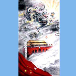 中国青年美术家协会常务理事,中国扇子艺术学会会员,中国山水画院专业画家,山东美术家协会会员,国家一级美术师高云鹏(龙腾华夏)
