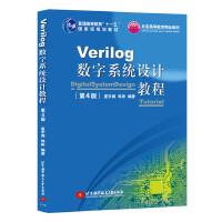Verilog数字系统设计教程(第4版)