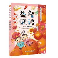 中国少年儿童智力挑战全书:益智谜语