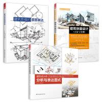 建筑思维的草图表达+建筑设计的分析与表达图式+建筑快题设计方法与实例(套装3册)建筑手绘效果图绘制入门教程指南