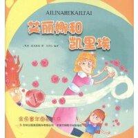 金色童年图画书系:艾丽娜和凯里埃 (彩绘注音版) 英麦克唐纳 9787558104138