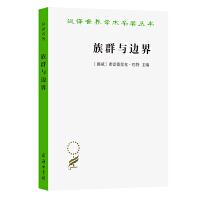 族群与边界:文化差异下的社会组织(汉译世界学术名著丛书)