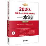 司法考�2020 2020年��家�y一法律��I�Y格考�一本通(第二卷):刑法・刑事�V�A法・行政法�c行政�V�A法