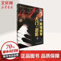 新编钢琴入门与进阶(上下) 四川文艺出版社
