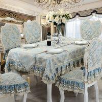 欧式茶几桌布布艺餐桌布椅垫坐垫餐椅套装