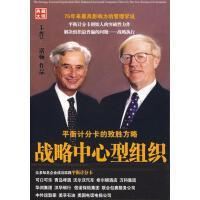 【二手旧书9成新】战略中心型组织:平衡计分卡的致胜方略 卡普兰,诺顿,上海博意门咨