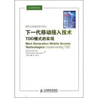 下一代移动接入技术:TDD模式的实现 [德] 哈斯,[英] 麦克劳克林,马霓,刘静,甘小莺 人民邮电出版社 97871