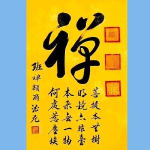 中国佛教协会副会长,中国佛教协会西藏分会第十一届理事会会长十三届全国政协委员班禅额尔德尼确吉杰布(禅)