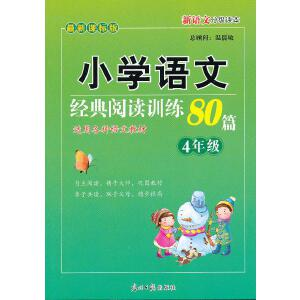 新语文分级读本:小学语文经典阅读 4年级