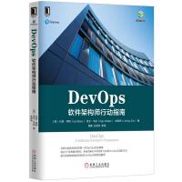 DevOps:软件架构师行动指南