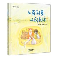 华德福绘本系列:从春到夏从秋到冬 一二三年级小学生卡通动漫绘本图画课外书 3-6低幼儿童亲子共读儿童文学睡前故事 正版书