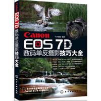 【旧书二手九成新】Canon EOS 7D数码单反摄影技巧大全(从摄影新手到高手必须掌握的Canon(佳能)EOS 7