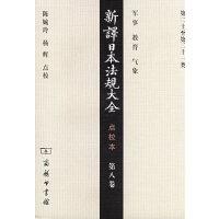 新译日本法规大全 点校本 第八卷