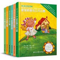 儿童心理成长绘本4(帮助儿童建立良好的心理素质、养成健康人格品质的图画书)