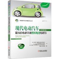 现代电动汽车、混合动力电动汽车和燃料电池电动汽车(原书第3版)