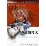 特禽养殖技术――科学养殖精品系列图书