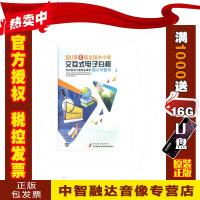 正版包票 2011第4届全国中小学 交互式电子白板 学科教学大赛精品课例 小学数学4DVD