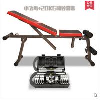 多功能哑铃凳椅小飞鸟凳腹肌板健身器材男练手臂 健身椅仰卧起坐板