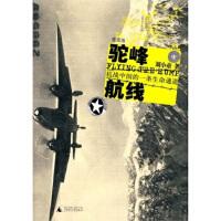 驼峰航线:抗战中国的一条生命通道(插图版) 刘小童 广西师范大学出版社 9787563398096 【稀缺收藏书籍,个