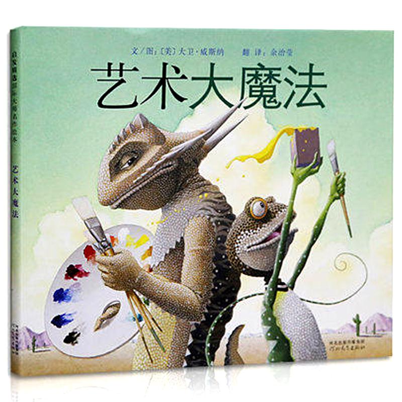 艺术大魔法 启发精选与众不同的你系列,著名绘本大师大卫.威斯纳作品,作者于1992年、2002年、2007年荣获凯迪金奖;这本书描述小蜥蜴马蒂画画的故事,和小孩子画画一样,不按常理乱涂乱画,它把大蜥蜴达芬蜥…