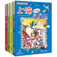 我的第一本大中华寻宝漫画书(1-4册)北京/天津/上海/重庆