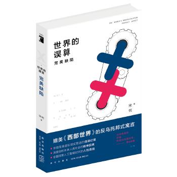 世界的误算:完美缺陷(pdf+txt+epub+azw3+mobi电子书在线阅读下载)