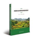 田园综合体规划经典案例赏析